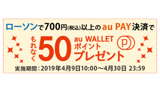 [au PAY]au PAY決済で50au WALLETポイントプレゼントキャンペーン|2019年4月30日(火)まで