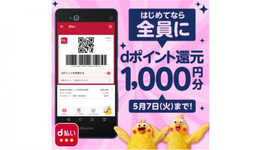 [d払い]はじめてボーナス!d払いでdポイント1,000円分還元!キャンペーン|2019年5月7日(火)まで