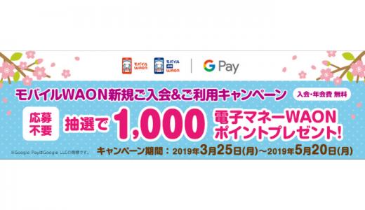 [Google Pay]モバイルWAON 新規ご入会&ご利用キャンペーン|2019年5月20日(月)まで