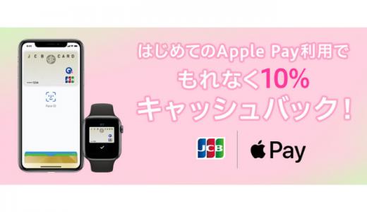 [Apple Pay]JCBカードでApple Payをはじめよう!キャンペーン|2019年6月15日(土)まで