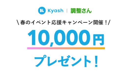 [Kyash]春のイベント応援キャンペーン|2019年4月21日(日)まで