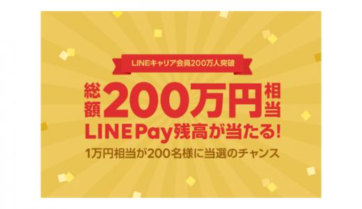 [LINE Pay]【総額200万円相当のLINE Pay残高が当たる!】LINEキャリア会員200万人突破キャンペーン!!|2019年5月10日(金)23:59まで