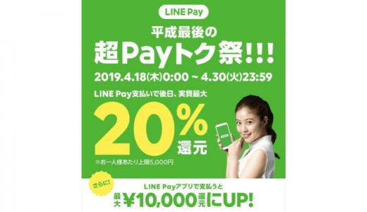 [LINE Pay]平成最後の超Payトク祭!!!|2019年4月30日(火)23:59まで