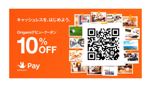 [Origami Pay]Origamiデビュークーポン10%OFFプレゼントキャンペーン|2019年5月6日(月・祝)まで