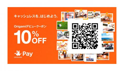 [Origami Pay]Origamiデビュークーポン10%OFFプレゼントキャンペーン 2019年5月6日(月・祝)まで