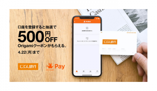 [Origami Pay]じぶん銀行の口座を登録して500円OFFクーポンをもらおう。キャンペーン|2019年4月22日(月)まで