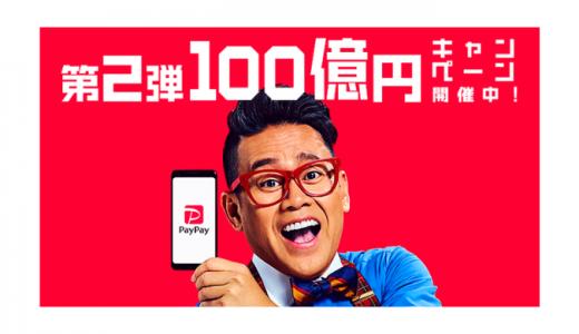 [PayPay]第2弾 100億円キャンペーン|2019年5月31日(金)まで