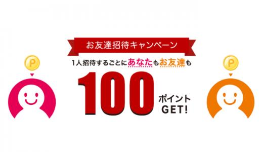 [楽天ペイ]お友達招待キャンペーン!最大で5,000ポイントGETのチャンス!