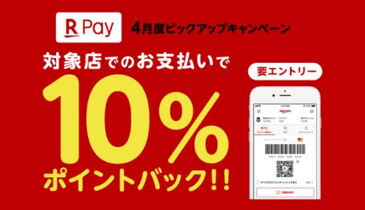 [楽天ペイ]対象加盟店での楽天ペイアプリのお支払いで10%ポイントバック|2019年5月7日(火)9:59まで