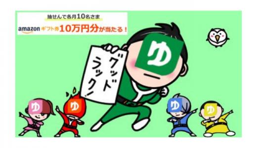 [ゆうちょPay]公式Twitterフォロー&リツイートキャンペーン|2019年4月30日(火)まで