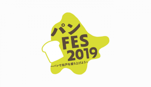 [Origami Pay]パンFES2019 おトクな50円OFFクーポンプレゼント|2019年5月19日(日)15時まで