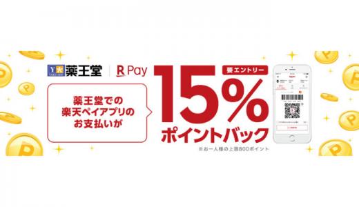 [楽天ペイ]薬王堂×楽天ペイ 15%ポイントバックキャンペーン|2019年7月1日(月)9:59まで