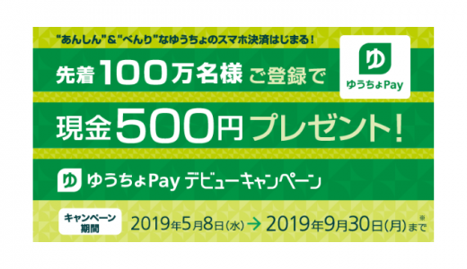 [ゆうちょPay]ゆうちょPay デビューキャンペーン|2019年9月30日(月)まで