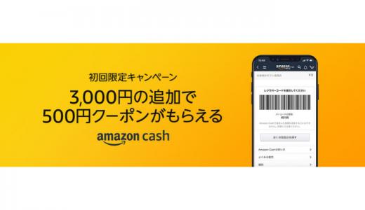 [Amazon]Amazon Cash 初回限定キャンペーン|2019年7月28日(日)23:59まで