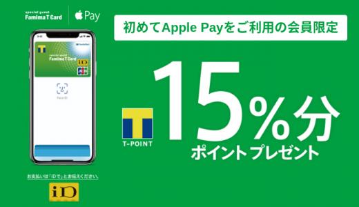 [Apple Pay]初めてApple Pay利用会員限定!Tポイント15%分ポイントプレゼント|2019年7月31日(水)まで
