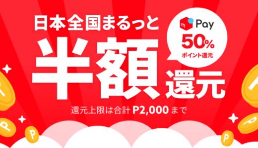 [メルペイ]日本全国まるっと半額還元!キャンペーン|2019年6月30日(日)23:59まで