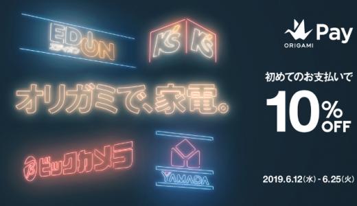 [Origami Pay]初めてのお支払いで10%OFFキャンペーン|2019年6月25日(火)まで