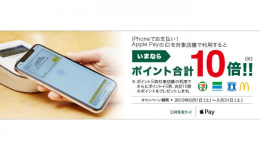 [Apple Pay]Apple PayのiD利用でワールドプレゼントのポイントが合計10倍!キャンペーン|2019年8月31日(土)まで