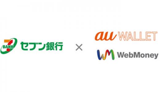 [au PAY]セブン銀行ATM、スマホで 「au WALLET 残高」「WebMoneyプリペイドカード」への 現金チャージが可能に