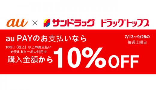 [au PAY]サンドラッグ・ドラッグトップス限定! 100円以上の購入金額から10%割引<毎週土曜日限定>|2019年9月28日(土)まで