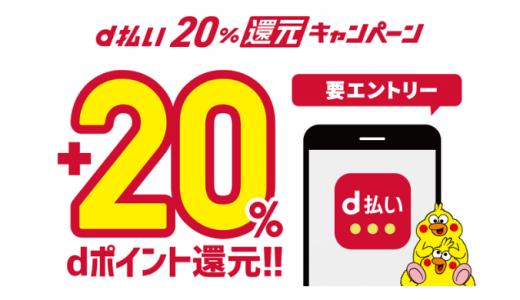 [d払い]d払い20%還元キャンペーン|2019年7月31日(水)23:59まで