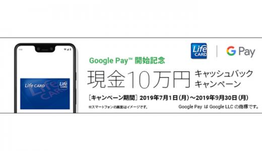 [GooglePay] Google Pay 開始記念!現金10万円キャッシュバックキャンペーン|2019年9月30日(月)まで
