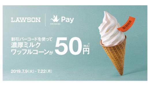 [Origami Pay]割引バーコードを使って「濃厚ミルクワッフルコーン」が50円!|2019年7月22日(月)まで