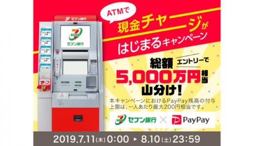 [PayPay]セブン銀行でペイペイ現金チャーーーーーーージが はじまるキャンペーン|2019年8月10日(土)23:59まで