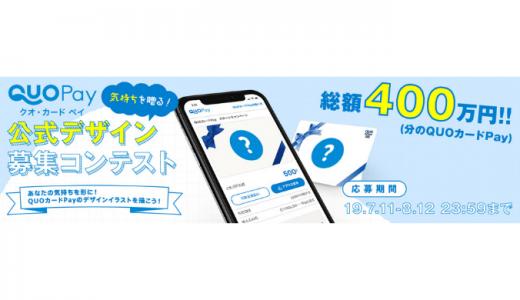 [QUO Pay]気持ちを贈る!QUOカードPay公式デザイン募集コンテスト|2019年8月12日(月)23:59まで