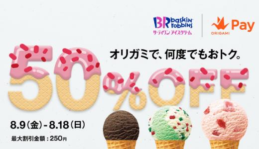 [Origami Pay] サーティワン アイスクリームで何度でも50%OFFキャンペーン|2019年8月18日(日)まで