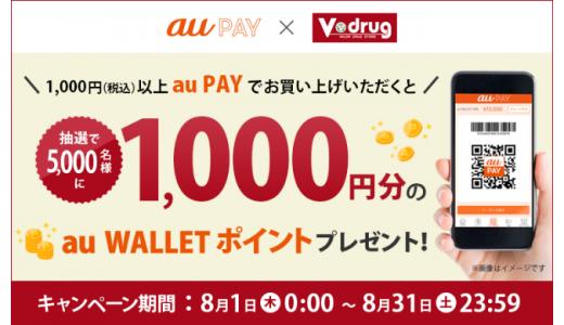 [au PAY] V・ドラッグ限定! 抽選で1,000円分au WALLETポイントプレゼント|2019年8月31日(土)23:59まで
