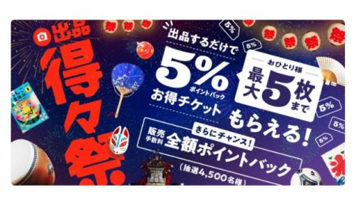 [メルペイ] 10万円分のメルカリポイントGETのチャンス! キャンペーン|2019年8月18日(日)まで