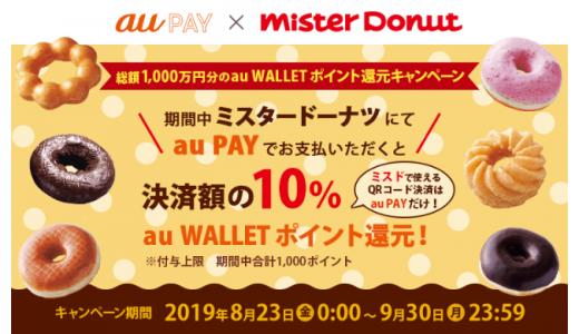 [au PAY] ミスタードーナツで決済額の10%au WALLETポイント還元|2019年9月30日(月)23:59まで