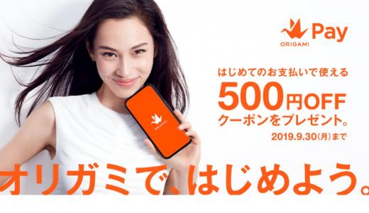 [Origami Pay] はじめてのお支払いで使える500円OFFクーポンプレゼントキャンペーン|2019年9月30日(月)まで