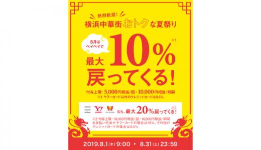 [PayPay] 横浜中華街おトクな夏祭り 最大10%戻ってくるキャンペーン|2019年8月31日(土)23:59まで