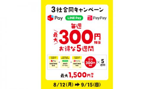 [セブン‐イレブン] 毎週最大300円お得 3社合同キャンペーン|2019年9月15日(日)まで