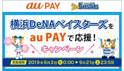 [au PAY] 横浜DeNAベイスターズをau PAYで応援!キャンペーン | 2019年9月21日(土)23:59まで