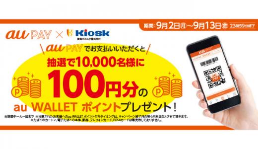 [au PAY] 東海キヨスク限定! 抽選で10,000名様に100円分のau WALLET ポイントプレゼントキャンペーン | 2019年9月13日(金)23:59まで