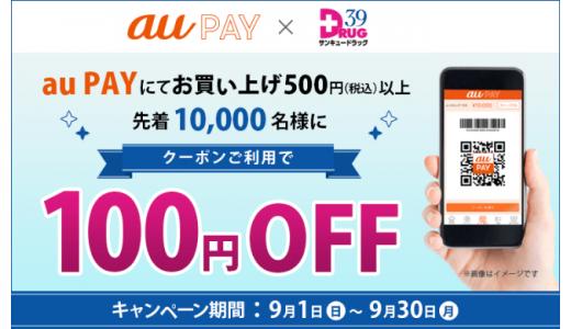 [au PAY] サンキュードラッグ限定!先着10,000名様に100円OFFクーポンプレゼント | 2019年9月30日(月)まで
