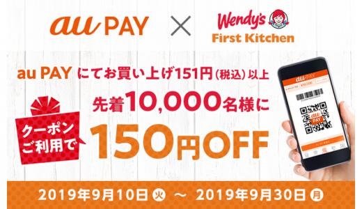 [au PAY] ファーストキッチン全店で使える150円割引クーポンプレゼント | 2019年9月30日(月)まで