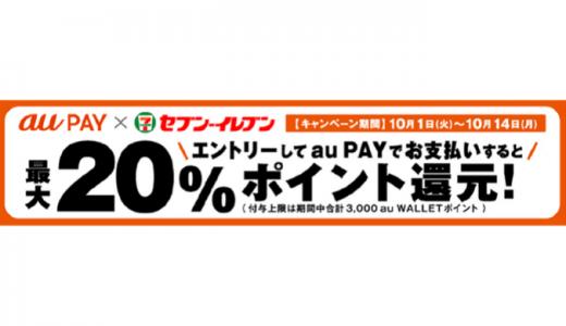 [au PAY] セブン-イレブンでスマホ決済「au PAY」利用で最大20%還元キャンペーン | 2019年10月14日(月)23:59まで