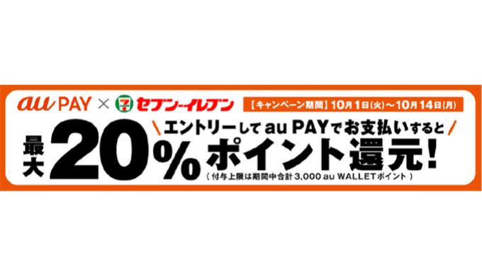 au pay 還元