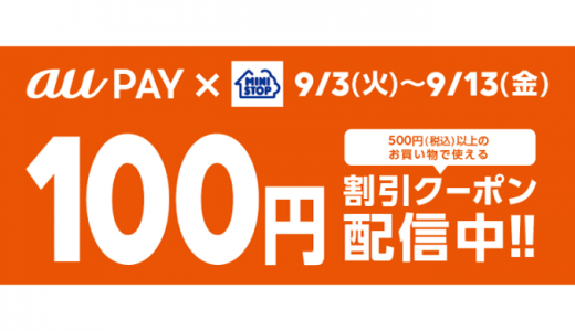 [au PAY] ミニストップで100円割引クーポンプレゼント | 2019年9月13日(金)23:59まで