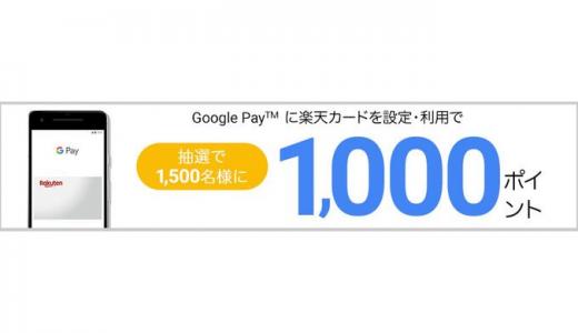 [GooglePay] 楽天カードを設定・利用で1,000ポイントのチャンス! | 2019年9月30日(月)まで