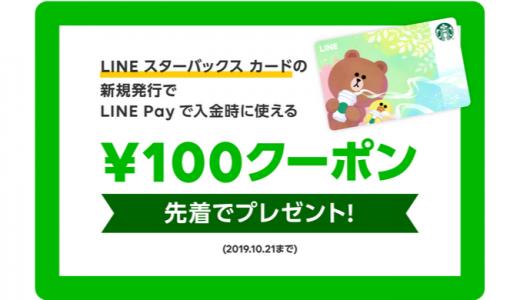 [LINE Pay] 「LINE スターバックス カード」への入金に使える100円分のLINE Payクーポンプレゼント | 2019年10月21日(月)まで