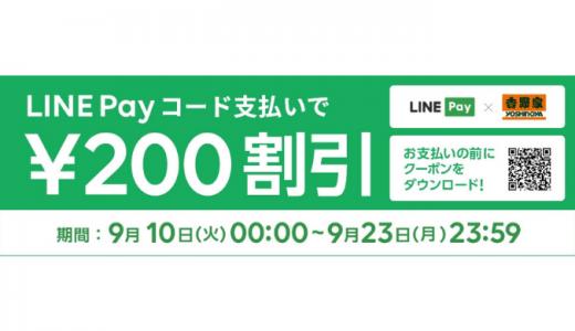 [LINE Pay] 吉野家でLINE Payコード支払いで200円割引キャンペーン | 2019年9月23日(月)23:59まで