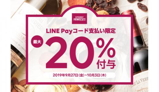 [LINE Pay] LINE Pay限定!成城石井でコード支払いで最大20%プレゼントキャンペーン | 2019年10月3日(木)まで