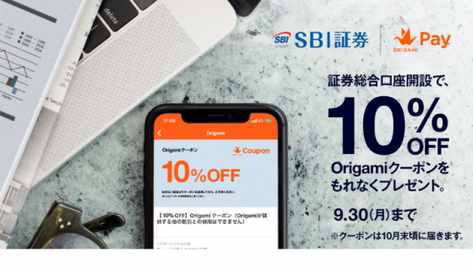 [Origami Pay] 証券総合口座開設で、10%OFFクーポンプレゼント|2019年9月30日(月)まで
