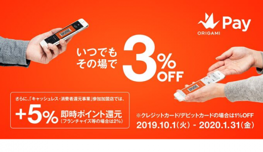 [Origami Pay] Origamiアプリでおトクに支払おう!いつでもその場で3%OFF | 2020年1月31日(金)まで