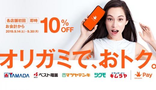 [Origami Pay] ヤマダ電機グループの各店で、はじめてのお支払いが10%OFF | 2019年9月30日(月)まで